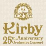 【星のカービィ25周年記念オケコン】17時から公式サイトで先行予約が開始!