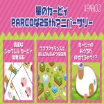 【イベント】星のカービィ PARCOな25thアニバーサリーが名古屋でも開催!今後も各地で開催予定!