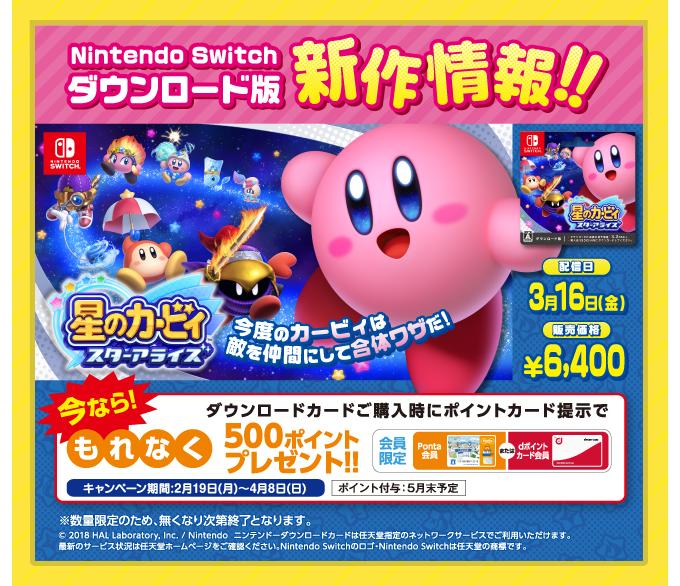 Amazon.co.jp: 星のカービィ スターアライズ