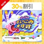 【30%オフ】カービィのすいこみ大作戦が567円で買えるギフトがマイニンテンドーに追加!
