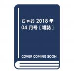 【漫画】ひかわカービィ出張掲載!ちゃお 2018年 04月号!
