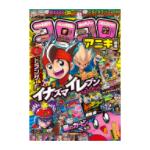 【漫画】デデププ25.5巻が付録に?コロコロアニキ2018春号!