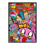 【漫画】カービィのメモ帳が付録!別冊コロコロコミックSpecial 2018年 04月号!武内カービィも出張掲載&無料公開中!