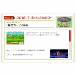 【番組】ゲームセンターCXで星のカービィ64!7月5日に放送!