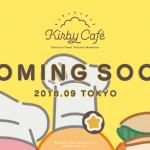 【カービィカフェ】今度のカービィカフェは予約制!?来年の2月までの長期開催!