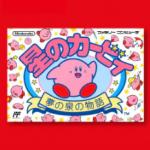 【Nintendo Switch】ファミリーコンピュータ Nintendo Switch Onlineに星のカービィ 夢の泉の物語が追加!